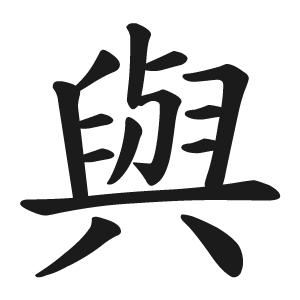 字根:與】(黑羊與白羊、選賢與能、與其、參予的「與」)拆 e
