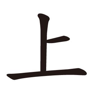 字根:上】(上面、上課、上班、路上的「上」)拆 f