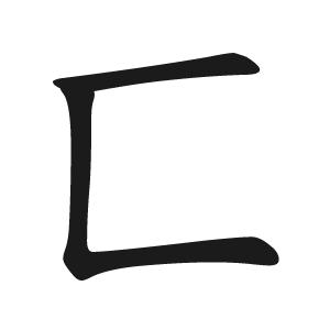 字根:(注音「佛」)拆 f