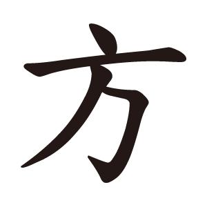 字根:方】(方向、地方、方方正正的「方」)拆 f