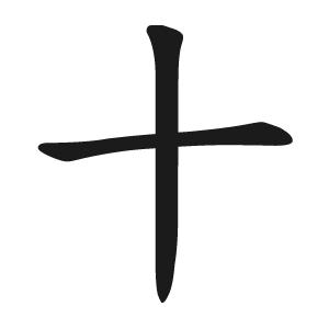 字根:十】(十字交叉)拆 j