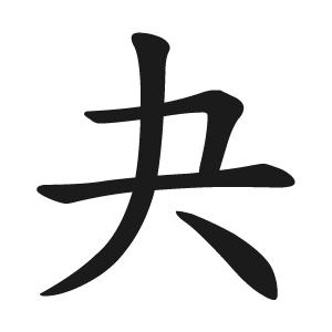 字根:夬】(決字邊)拆 j