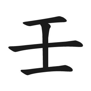 字根:壬】(天干壬的「壬」)拆 k