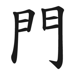 字根:門】(大門的「門」)拆 m