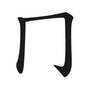 字根:(注音「摸」形框框)拆 n