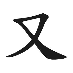 字根:又】(日新又新的「又」)拆 u