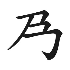 字根:(為字中間)拆 w