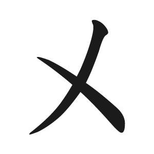 字根:(一撇一捺的叉叉)拆 x